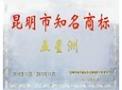 """2010年荣获""""昆明市知名商标""""的称号"""