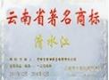 """2011年荣获""""云南省著名商标""""的称号"""