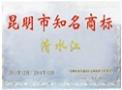 """2011年荣获""""昆明市知名商标""""的称号"""