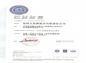 ISO9001:2008质量管理体系证书